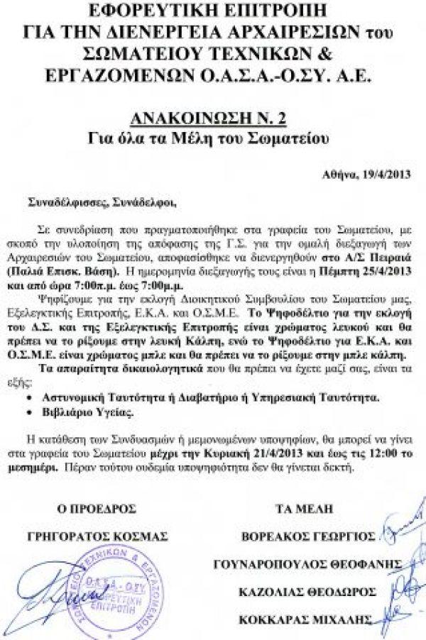 ARXAIRESIES_25.4.13_
